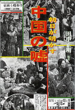 高木書房「朝日が明かす中国の嘘」表紙